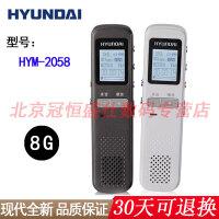 【支持礼品卡+送充电器包邮】韩国现代 HYM-2058 8G 录音笔 一键录音 微型超长 降噪录音