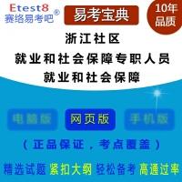 2020年浙江社区(村)就业和社会保障专职工作人员招聘考试(就业和社会保障法律法规知识)在线题库-ID:2345