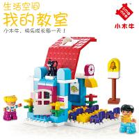 儿童拼插积木玩具拼搭组装男女孩宝宝2-3-4-5-6周岁我的教室系列