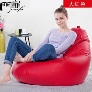 门扉 懒人沙发 单人懒人沙发时尚舒适客厅皮质豆袋创意客厅简约沙发