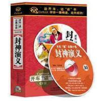 正版包发票  车载CD 有声读物 开车读古典 小说系列 封神演义 10CD 11小时
