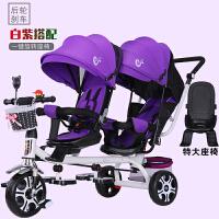 双胞胎儿童三轮车双人宝宝脚踏车1-3-7岁婴儿轻便手推车大号童车 紫色 双人大座可躺彩轮