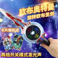 欧布奥特曼圆环圣剑欧不之环神剑变身器超人玩具套装男孩银河 欧布圣剑彩盒装 送电池卡片