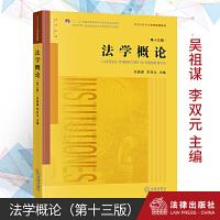 法学概论(第十三版) 法律出版社