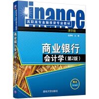商业银行会计学(第2版)