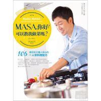 【预售】正版: MASA,你好!可以教我做菜�� 14[日日幸福]