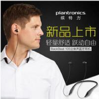 Plantronics/缤特力 BackBeat 105 运动 蓝牙耳机4.1双耳线控魔音