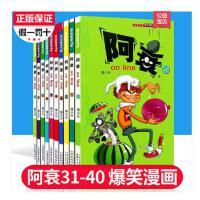 现货正版阿衰31-40全集漫画全套大本加厚版搞笑儿童书籍小学生7-8-9-10-12岁男孩漫画书猫小乐爆笑校园漫画搞笑