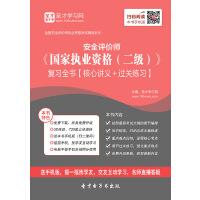 2019年安全评价师《国家执业资格(二级)》复习全书【核心讲义+过关练习】