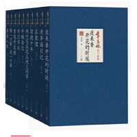 季羡林散文新编 (10册)