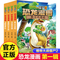 恐龙漫画第一辑 4册植物大战僵尸2 飞跃侏罗纪勇士大冒险决战恐龙园趣味科普百科恐龙知识3~6~9岁儿童绘本故事书探索求