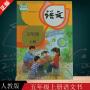 2019正版人教部编版新版小学语文教材课本语文书五年级5年级上册