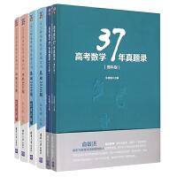 【全4册】正版书籍 高考数学37年真题录文科版+理科版+2020新高考数学真题全刷基础2000题+决胜800题高考数学