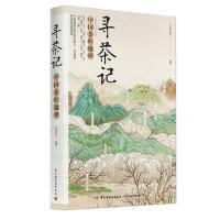 寻茶记:中国茶叶地理