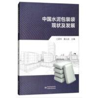 中国水泥包装袋现状及发展 江丽珍,潘北辰 9787502645373 中国质检出版社(原中国计量出版社)