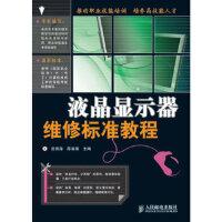 液晶显示器维修标准教程田佰涛 邵喜强著人民邮电出版社9787115188168