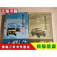【二手9成新】北京汽车史话北汽摩卷吉普卷北汽集团北汽集团