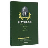 【二手旧书8成新】 伟大的励志书 奥里森・马登 中国书籍出版社 9787506858984