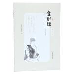 金刚经(图文本)