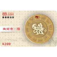 万博体育手机端万博客户端最新版卡生肖卡-猴200元【收藏卡】