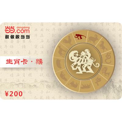 当当礼品卡生肖卡-猴200元【收藏卡】 新版当当礼品卡-实体卡,免运费,热销中!