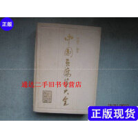 【二手旧书9成新】中国豆腐菜大全 精装本 书重1440克 菜谱类 A8073 /张德生编著 福