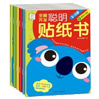 全脑开发聪明贴纸书 袋鼠妈妈全6册 2-3岁宝宝贴画儿童贴纸书 神奇趣味动脑贴贴画 幼儿手工儿童书籍畅销