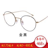 纯钛金边眼镜框女复古网红超轻配镜男送0度防蓝光镜片眼睛架 金配黑 C1配1.73非球面镜片(0--800度以