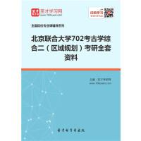 2020年北京联合大学702考古学综合二(区域规划)考研全套资料/702/2019考研配套教材 研究生考试 硕士 升硕