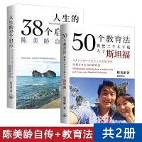 陈美龄育儿书籍50个教育法我把三个儿子送进斯坦福/人生的38个启