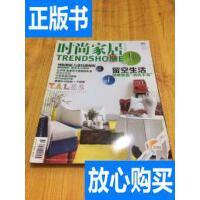 [二手旧书9成新]时尚家居2011年8月号 /瑞丽杂志社 瑞丽杂志社