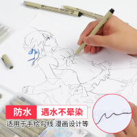 正品日本樱花针管笔套装防水漫画笔设计草图笔绘图笔手绘笔勾线