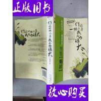 [二手旧书9成新]作为一棵小草我压力很大(侧面有印章) /卡卡 北