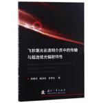 飞秒激光在透明介质中的传输与超连续光辐射特性宋晓伟,陶海岩,林景全国防工业出版社9787118115062