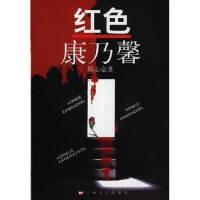 红色康乃馨 【正版图书,达额立减】
