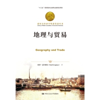 地理与贸易(诺贝尔经济学奖获得者丛书)