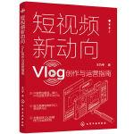短视频新动向:Vlog创作与运营指南