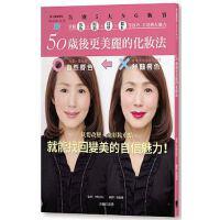 预售 [正版]50岁后更美丽的化妆法:告别5大NG妆容 17[太雅]
