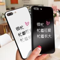 忙着可爱苹果7plus手机壳iPhone6S/8/X硅胶软套8p情侣款潮网红7