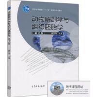 动物解剖学与组织胚胎学 第2版第二版 滕可导 普通高等教育十一五规划教材