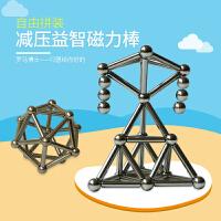 玩具磁力棒组合套装益智磁性拼搭磁铁积木魔力珠磁力棒
