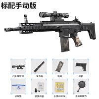 绝地求生SCAR*电动连发M416男孩玩具枪可发射水晶弹吃鸡抢儿童节礼物