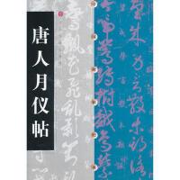 【二手旧书9成新】唐人月仪帖-中国碑帖经典 本书编写组 9787806358672 上海书画出版社