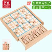 数独游戏棋九宫格小学生儿童益智力玩具男孩女孩数字数读棋盘礼物