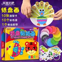 儿童diy手工制作材料 1-3-6周岁幼儿园宝宝小孩纸盘贴画创意玩具
