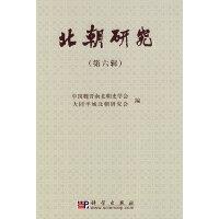 北朝研究(第六辑)