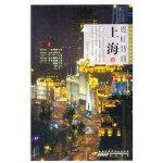 霓虹背面:上海(中国名人故居)