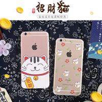 苹果6S手机壳 iphone6硅胶套保护软新款情侣可爱卡通幸运招财猫