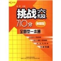 挑战6级710分:全题型一本通 金莉 外语教学与研究出版社 9787560061207