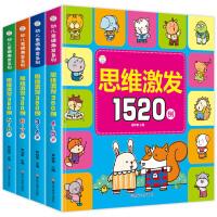 【正品 好书】思维训练书籍1520题 全套4册 幼儿逻辑思维 全脑数学幼儿园中班大班益智3-4-5-6-7岁儿童游戏小学